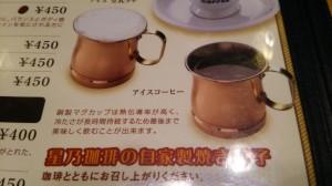 銅製マグカップ・・・