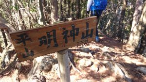 平岩明神山の山頂