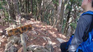 2度目の平山明神山
