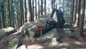 鹿島山の山頂