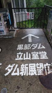 通行止め・・・