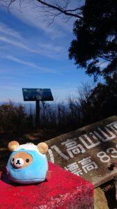 久々登山(八高山)