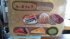 燕山荘のケーキフェア