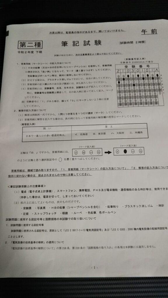 第2種電気工事士試験受けてみた(筆記)